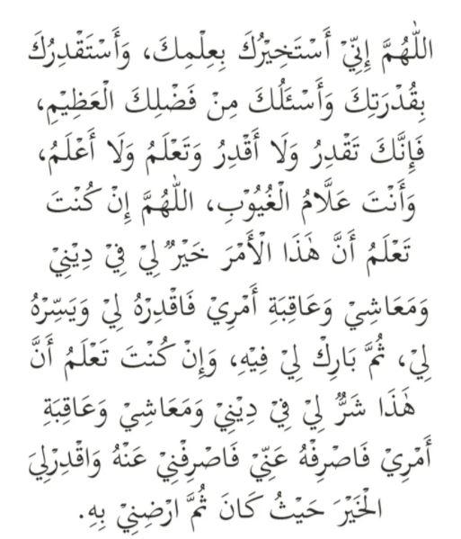 Doa Solat istikharah